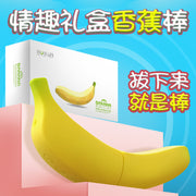Banana vibrator | women's masturbation charging electric vibrator simulation penis adult products - BULULU-SHOP