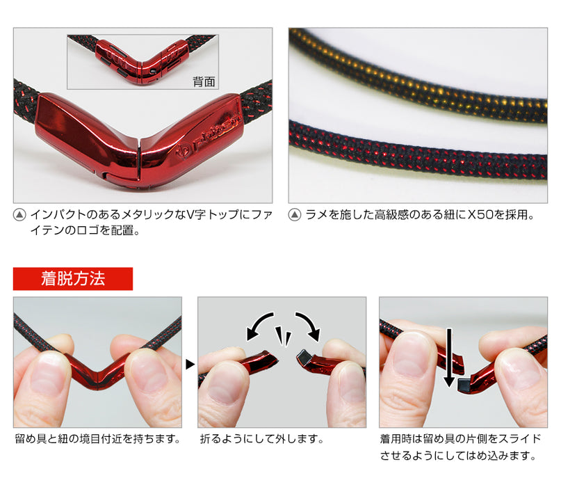 Rakuwa Necklace X50 V Type