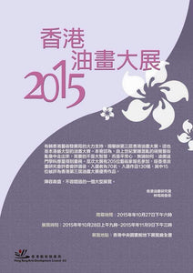 Group Exhibition at the Hong Kong Central Library in 2015