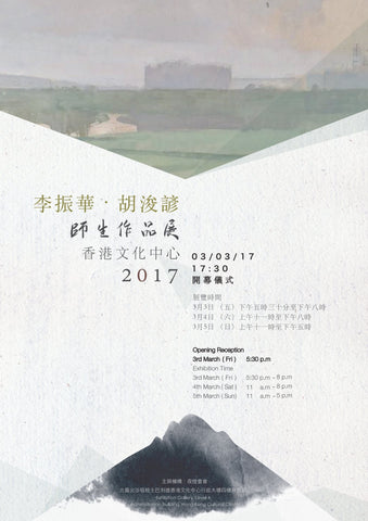 Group Exhibition of Artist Collaboration with Aries and Ken's Art Studios