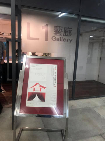 white box friends hong kong alice chan art exhibition symphony 2019