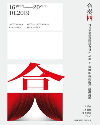 Date: October 16 - October 20th, 2019 GROUP ART EXHIBITION WHITE BOX FRIENDS The Beauty of Mount Rainier, Seattle Time: 11am - 6pm JCCAC Jockey Club Creative Arts Centre (賽馬會創意藝術中心)