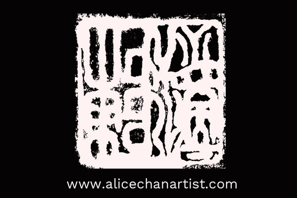 "Metallic Luxury Sparkling Gold Accent Original Chinese Ink Painting- ""The Orchestra Of Life 1 of 3"" - alicechanart"