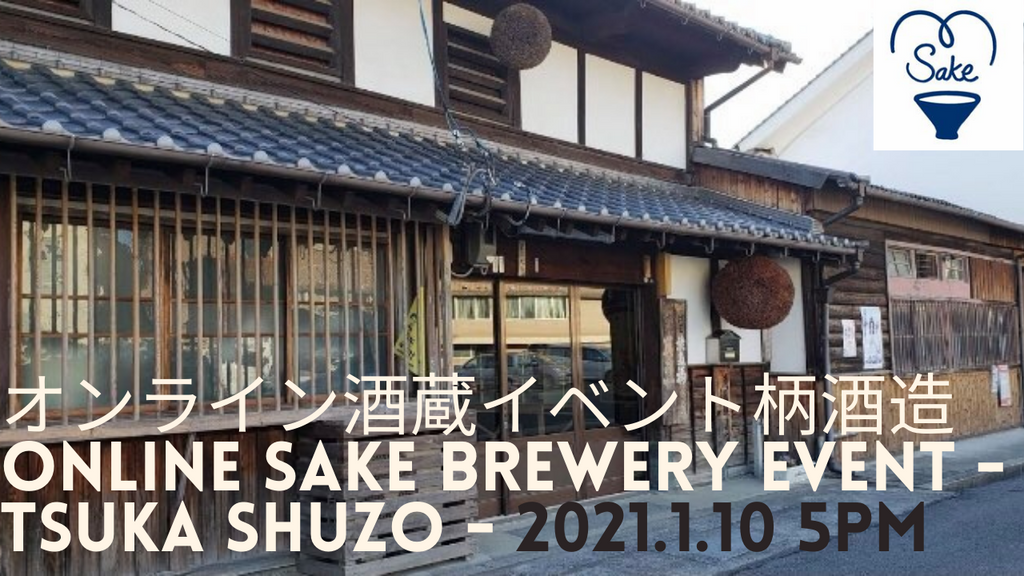 Upcoming online sake brewery events! 2021