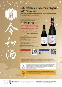 令和酒(大瓶) 720ml 12本1ケース Reiwashu large bottle (720ml) 12 bottles 1 case