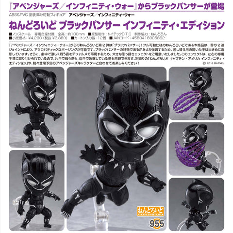 [INCOMING STOCK] Nendoroid Black Panther: Infinity Edition - Avengers Infinity War
