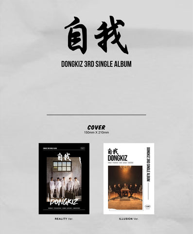 [PRE-ORDER] DONGKIZ - 自我 (3rd Single Album) (No Poster/Random Version)