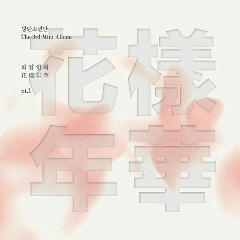 [PRE-ORDER] BTS 3rd Mini Album - The Most Beautiful Moment in Life (HYYH) pt.1