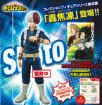 [ONHAND] Age of Heroes Vol. 4 Figure - My Hero Academia - Todoroki Shoto