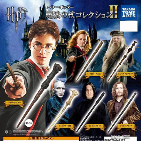 Harry Potter - Miniature Magic Wand - Collection II Gashapon (Per Piece)