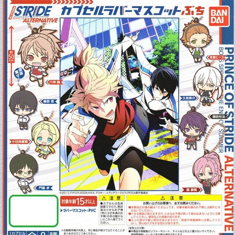 Prince of Stride - Rubber Strap Gashapon (Per Piece)