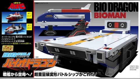 P-Bandai SUPER MINIPLA BIG SCALE BIODRAGON + MR/PR ITEM (RANDOM)