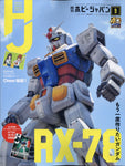 Monthly Hobby Japan September 2020