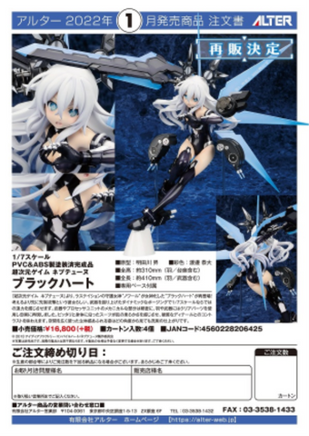 [PRE-ORDER] Alter Hyperdimension Neptunia - Black Heart (REPRODUCTION)