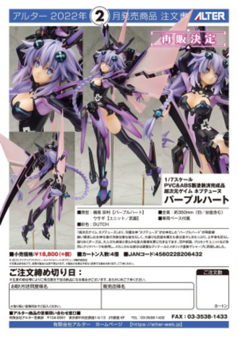 [PRE-ORDER] Alter Hyperdimension Neptunia - Purple Heart (REPRODUCTION)