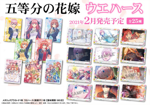 [INCOMING STOCK] Bandai The Quintessential Quintuplets Wafer (20pcs Random)