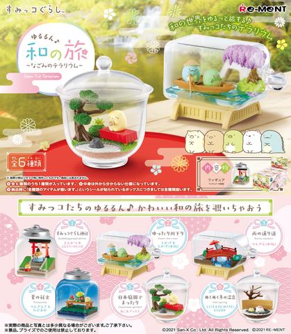 [PRE-ORDER] Re-Ment Sumikko Gurashi Japan Trip Terrarium (Set of 6)