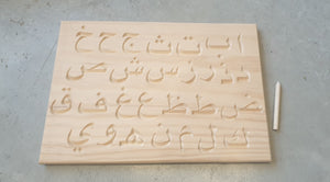 Arabic Alphabet Tracing Board