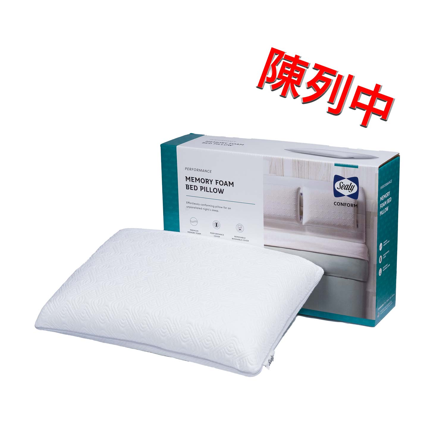 Sealy Conform Performance Memory Foam 枕頭(平行進口)