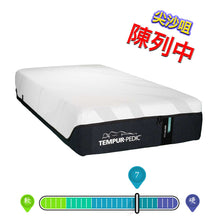 將圖片加載到圖庫 Tempur-Pedic Tempur Pro Align Medium 30cm CoolTouch APR 床褥 (平行進口)