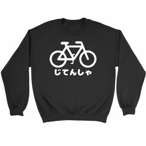 Jitensha Bicycle Japanesse Katakana Ride Bicycle Sweatshirt