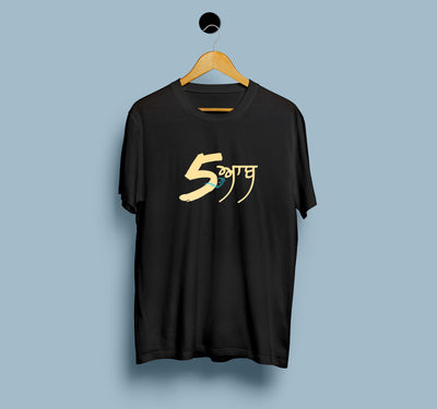 5AB (Punjab) - Women T-Shirt