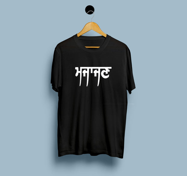 Majhajhan in Punjabi - Women T-Shirt