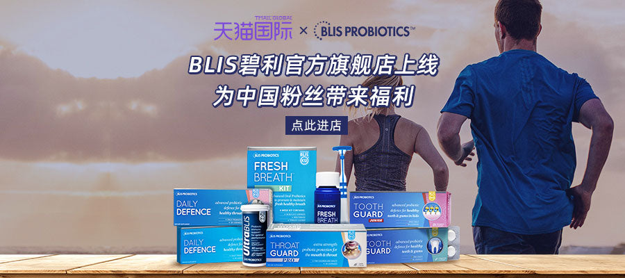 Click to visit Blis Probiotics on TMall Store