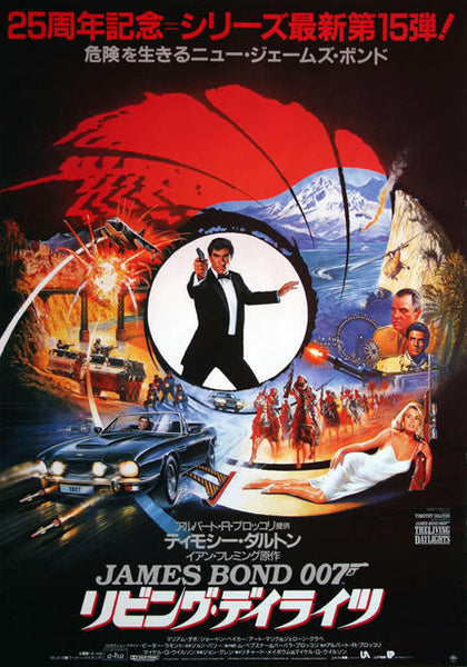 Living Daylights (The) Original Movie Poster, Japan 1987