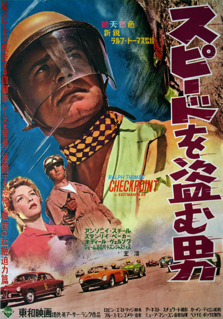 Checkpoint  Japan 1957