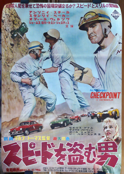 Checkpoint, Original Movie Poster, Japan 1957