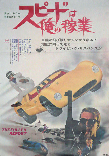 The Fuller Report  Japan 1969