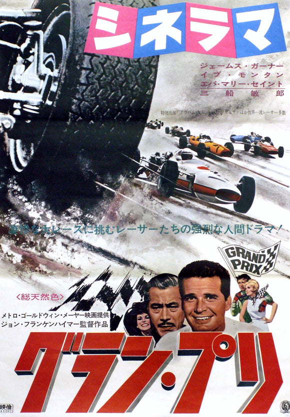 Grand Prix - Original Japanese Movie Poster - Rare !