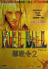 Kill Bill - Volume 2  Hong Kong 2004