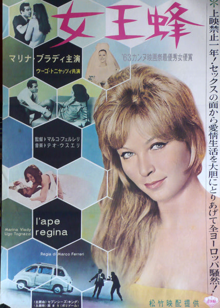Conjugal Bed, Original Movie Poster, Japan 1963