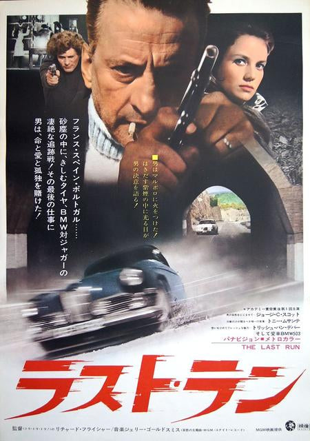 The Last Run - Japan 1971 - George C. Scott, BMW 503