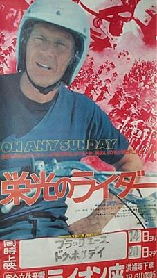 On Any Sunday  Japan 1972
