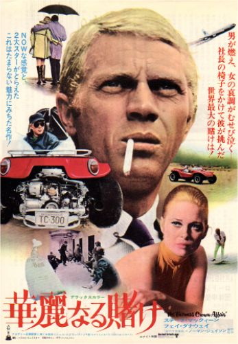 The Thomas Crown Affair  Japan 1968