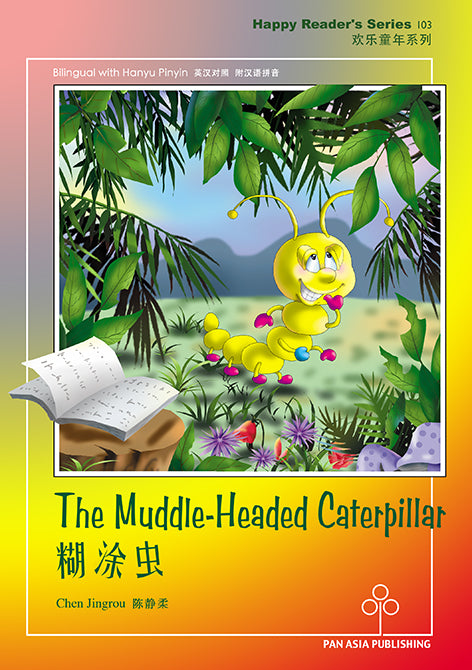 The Muddle-Headed Caterpillar 糊涂虫 - Localbooks.sg