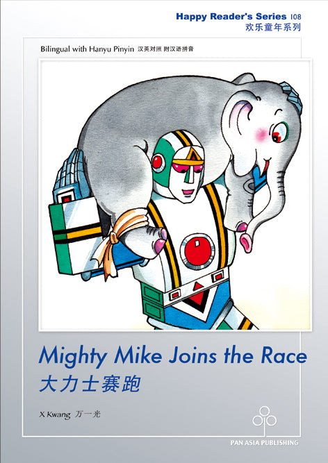 Mighty Mike In The Race 大力士赛跑
