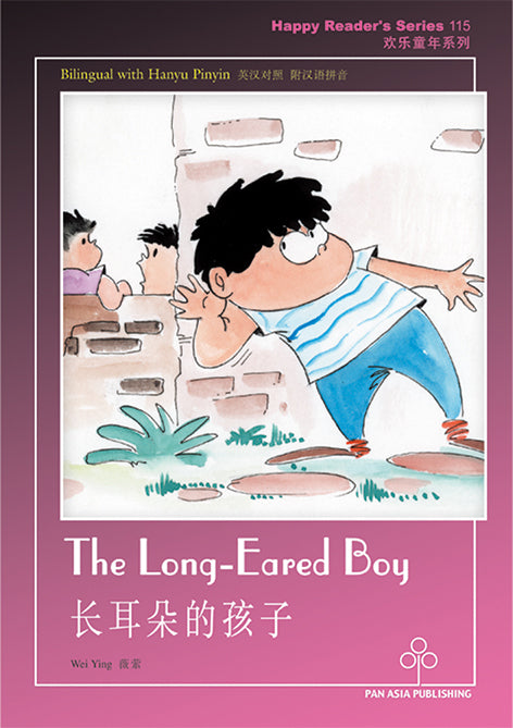 The Long Ear Boy 长耳朵的孩子