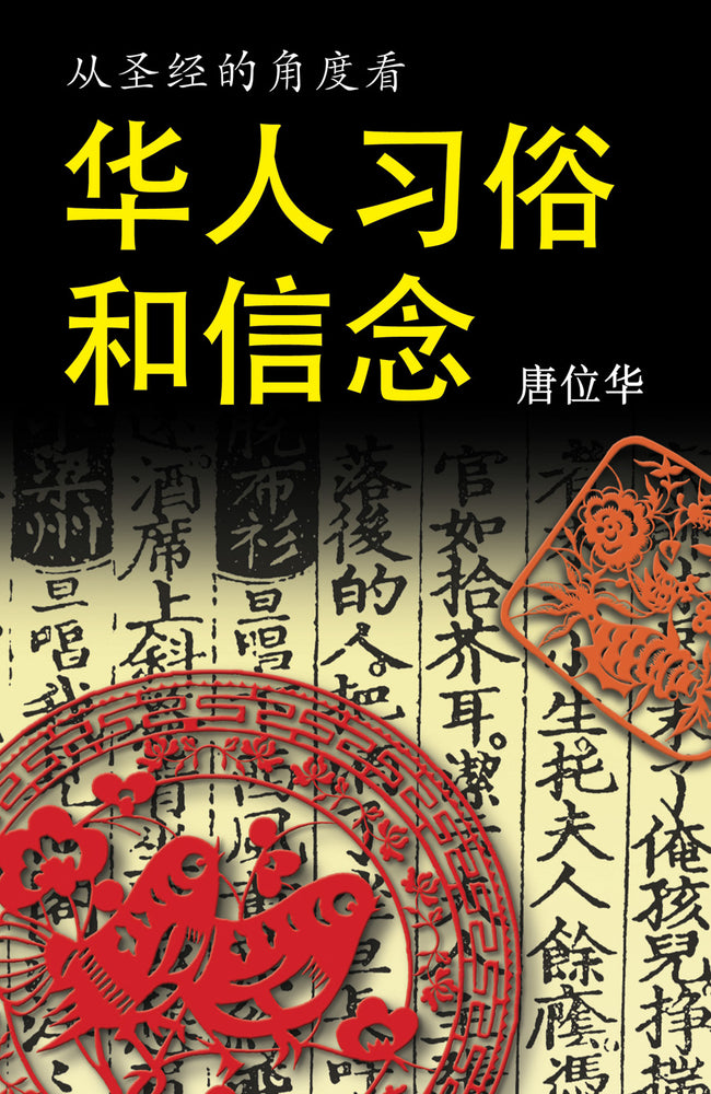 A Biblical Approach to Chinese Traditions/Beliefs (Chinese Edition)