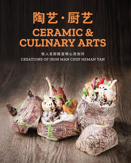 陶艺·厨艺 (Ceramic & Culinary Arts)