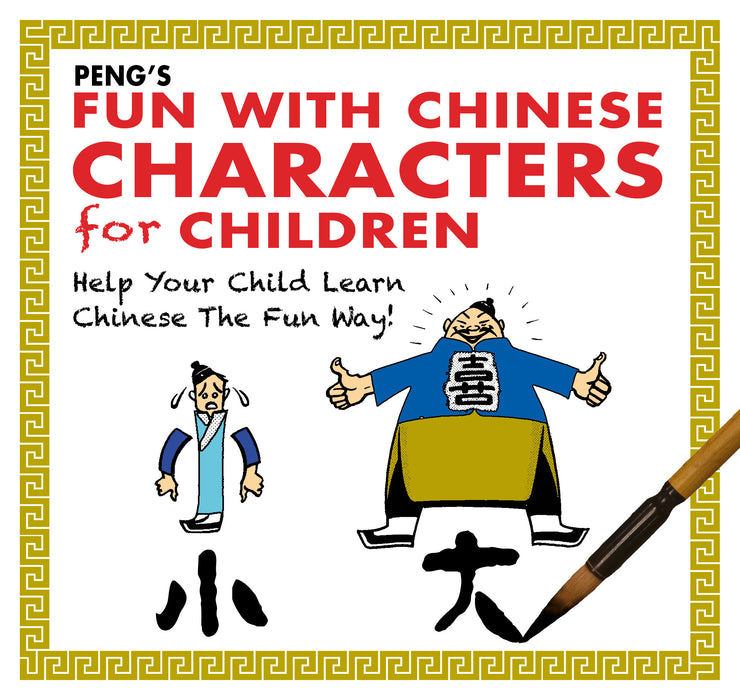 Fun With Chinese Characters for Children