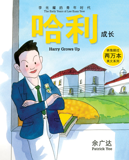 Harry Grows Up (Chinese) - Localbooks.sg