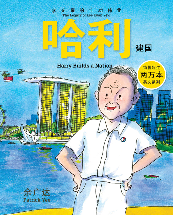 Harry Builds a Nation (Chinese) - Localbooks.sg