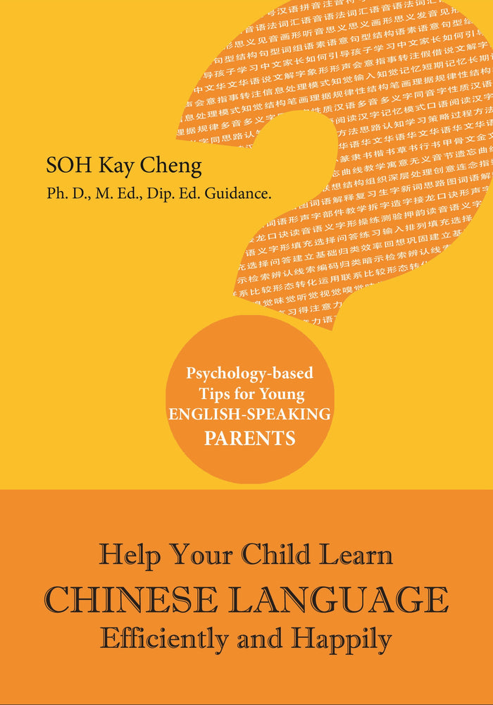 Help Your Child Learn Chinese Language Efficiently and Happily