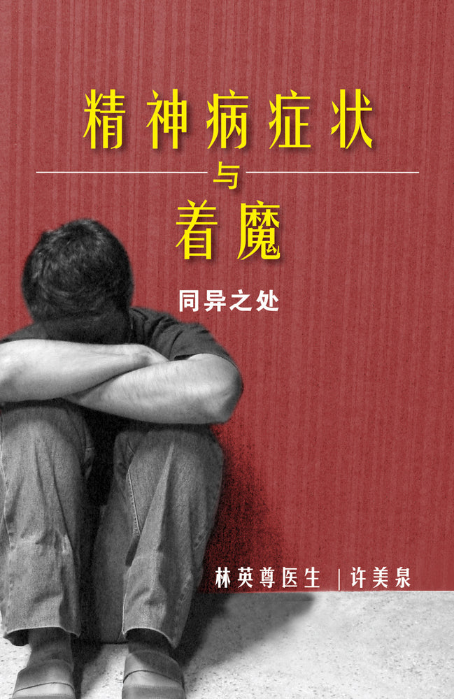 Mental Illness or Demonisation (Chinese Edition)