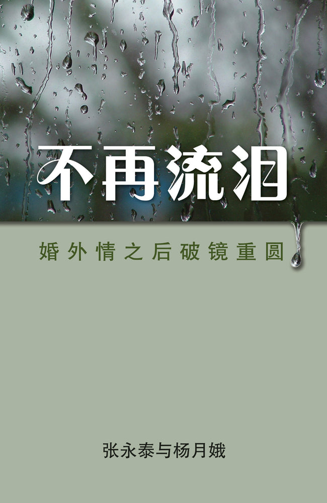 No More Tears (Chinese Edition)