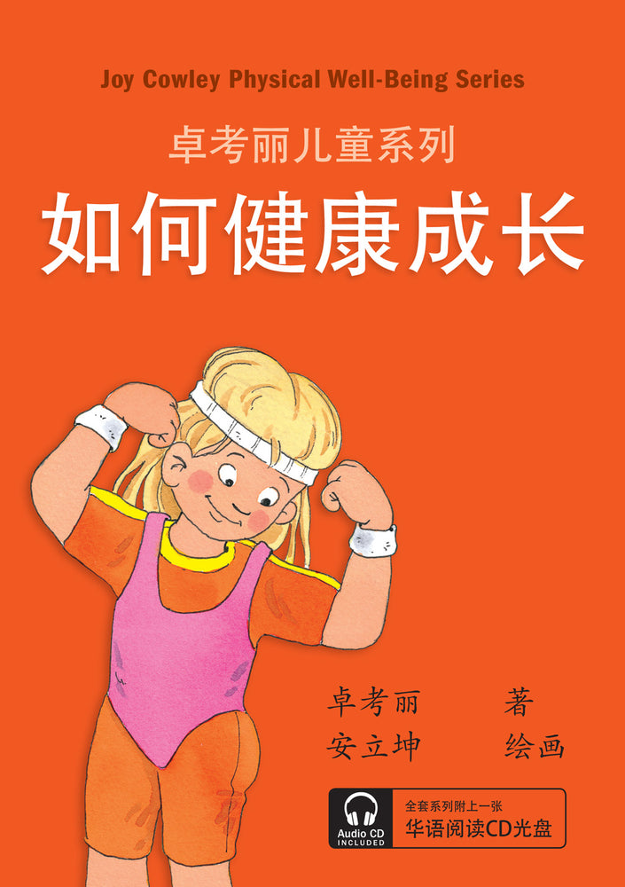 Joy Cowley Well-Being Series: Physical Well-Being (Chinese Edition) (Set of 8 booklets with Audio CD)